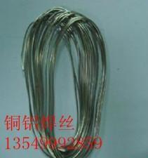 药芯铜铝钎料焊料