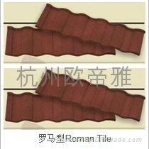 羅馬型彩石金屬瓦