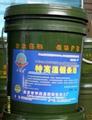 合成回流焊高温链条油