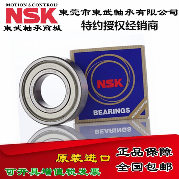 原裝進口日本NSK深溝球軸承 高轉速 低噪音 全國包郵 1