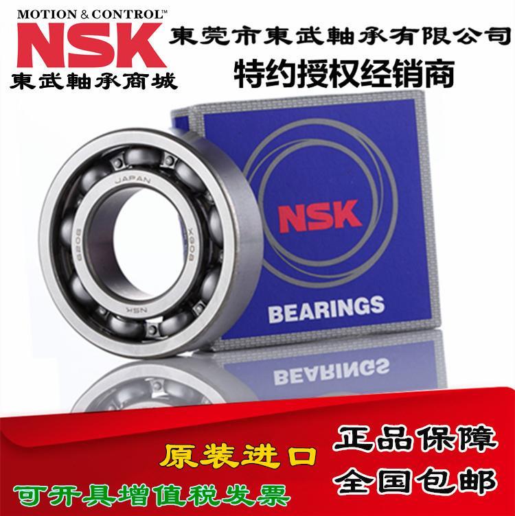 原裝進口日本NSK深溝球軸承 高轉速 低噪音 全國包郵 3