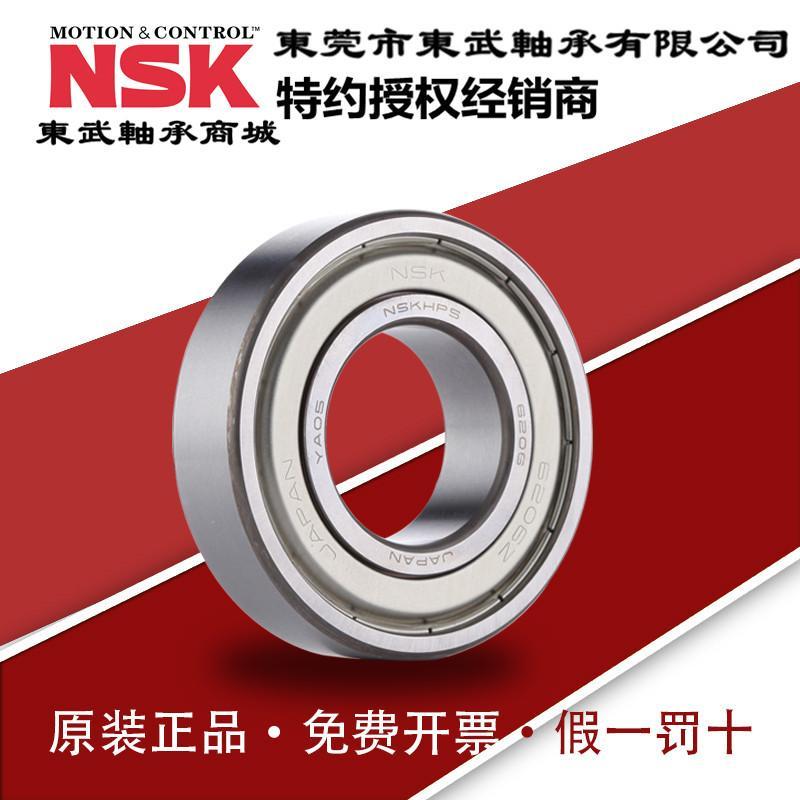 原裝進口日本NSK深溝球軸承 高轉速 低噪音 全國包郵 5