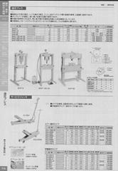 マサダ製作所(株)masada油圧壓機 千斤頂