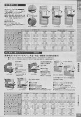 ワイエス工机(株)YSkoki带锯切断机