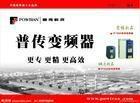 台湾普传变频器