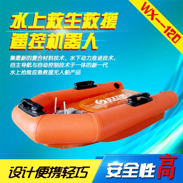 水上救生艇遥控机器人遥控救生船充气艇防汛救灾 1