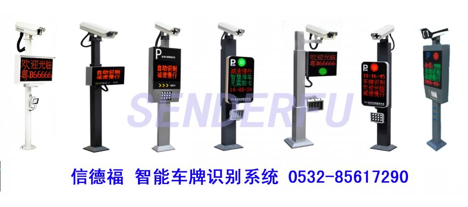 青島車牌識別停車場管理系統 1
