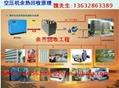 空壓機余熱回收熱水工程 2