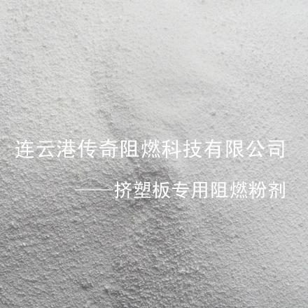 挤塑板阻燃剂 阻燃粉剂