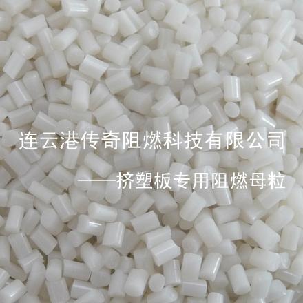 挤塑板阻燃剂 挤塑板阻燃母粒