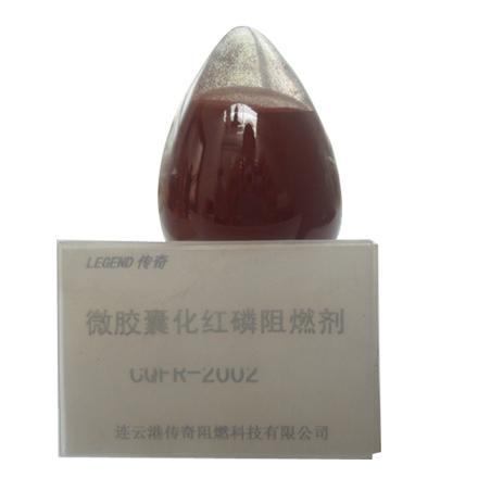 红磷阻燃剂