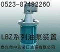 LBZ型立式齒輪泵電機裝置 1
