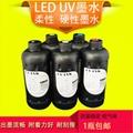 高品质LED硬性柔性墨水 兼容爱普生DX5 DX7 UV平板打印机固化墨水 500ml 1