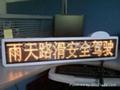 出租車LED廣告屏 2