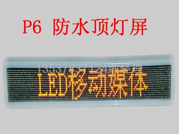 車載LED顯示屏 3
