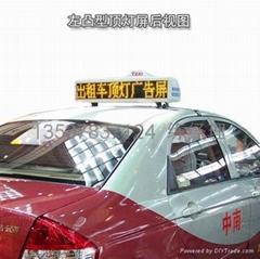 led出租車顯示屏