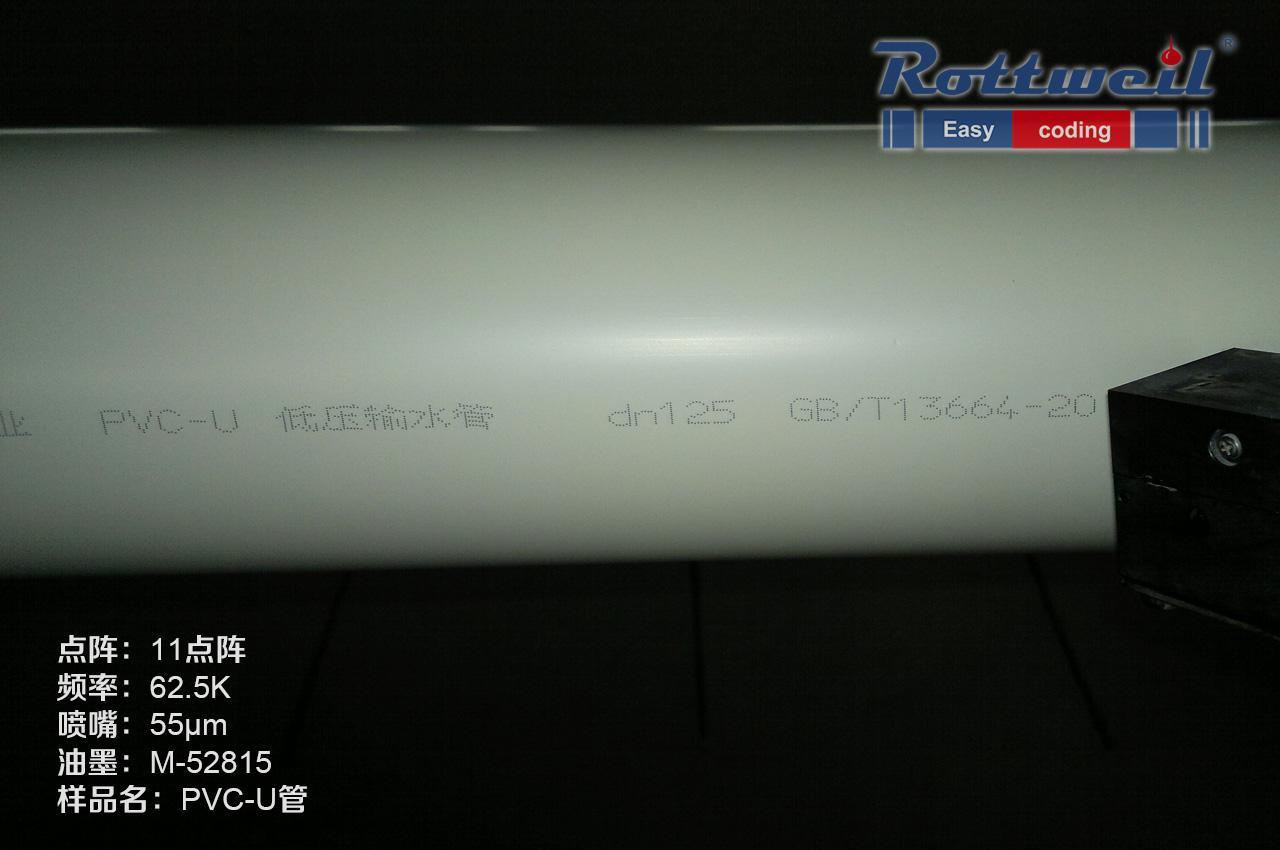 管材喷码机 1