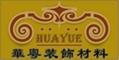 惠州市華粵裝飾材料有限公司