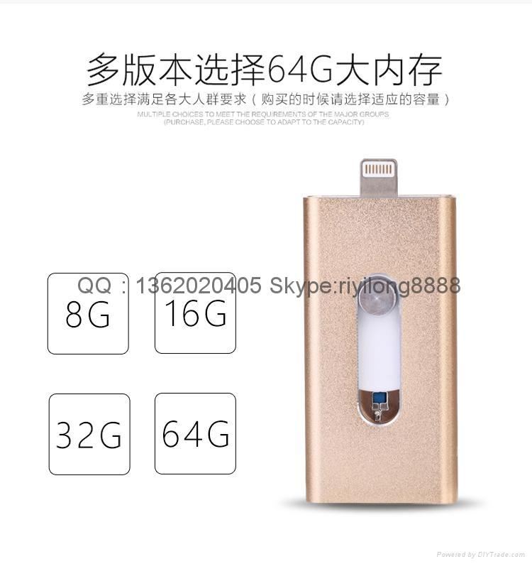 OTGU盤 蘋果手機U盤 三合一多功能U盤 1