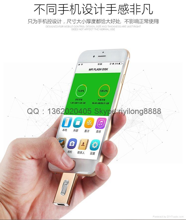 OTGU盤 蘋果手機U盤 三合一多功能U盤 3
