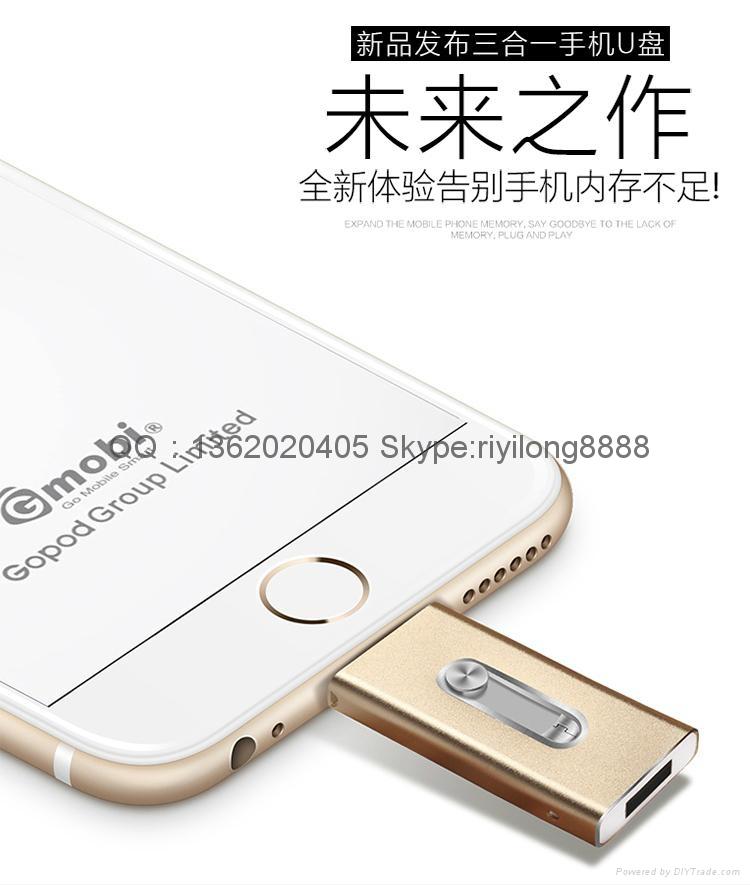 OTGU盤 蘋果手機U盤 三合一多功能U盤 4