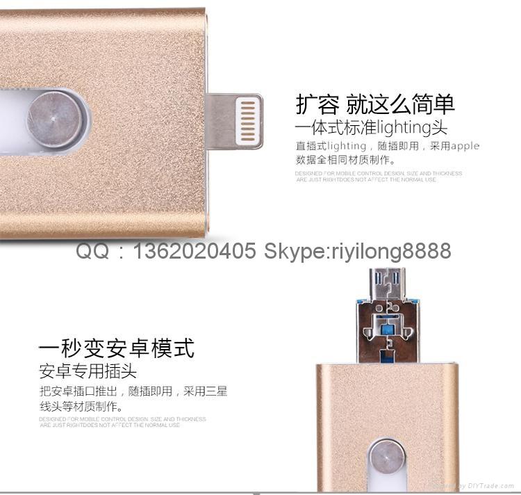 OTGU盤 蘋果手機U盤 三合一多功能U盤 5