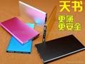 Mumbo-jumbo mobile power book mobile
