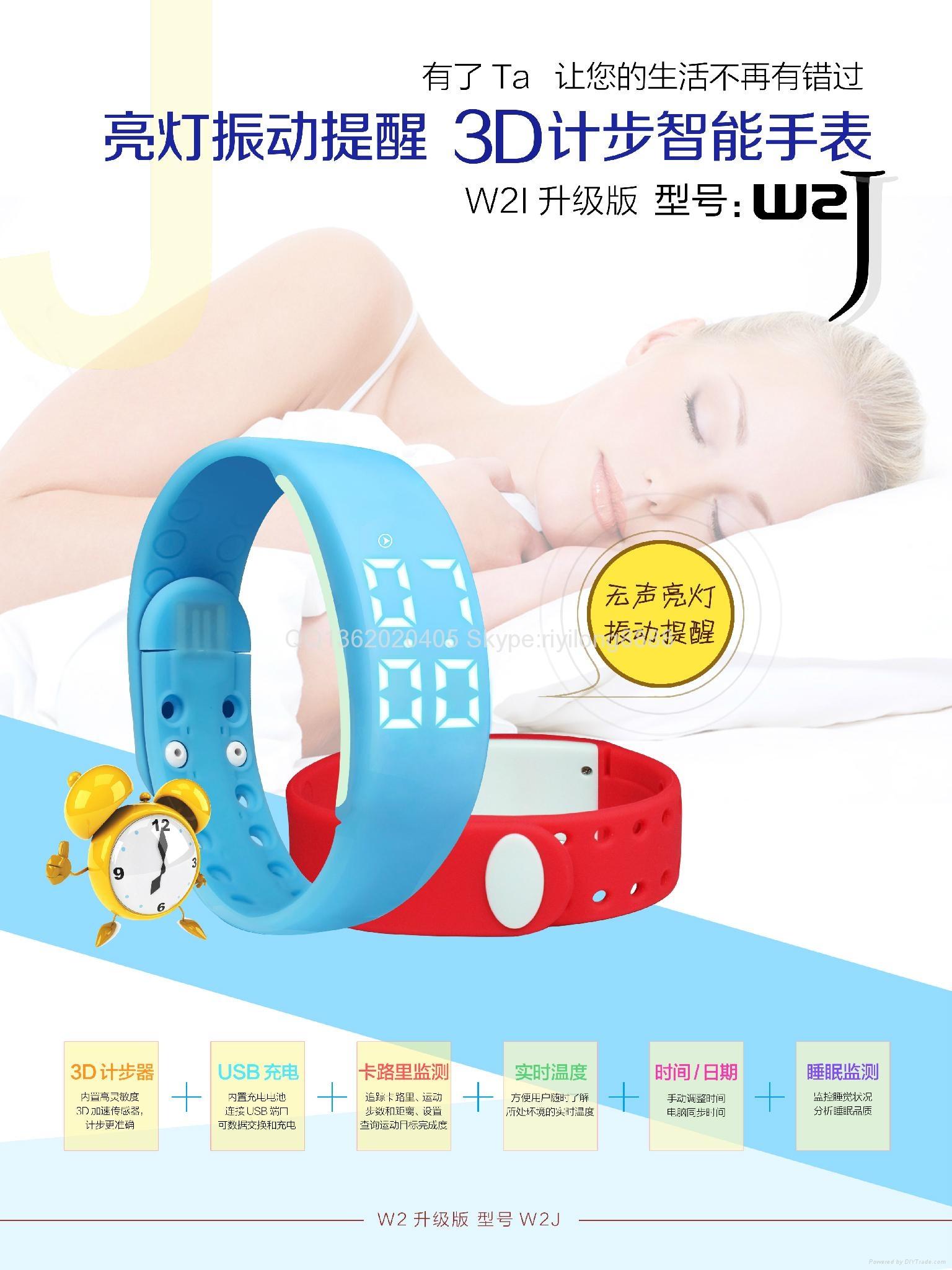 智能手環 3D計步器手錶【新款】 5