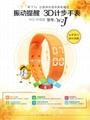 智能手环 3D计步器手表【新款】 6