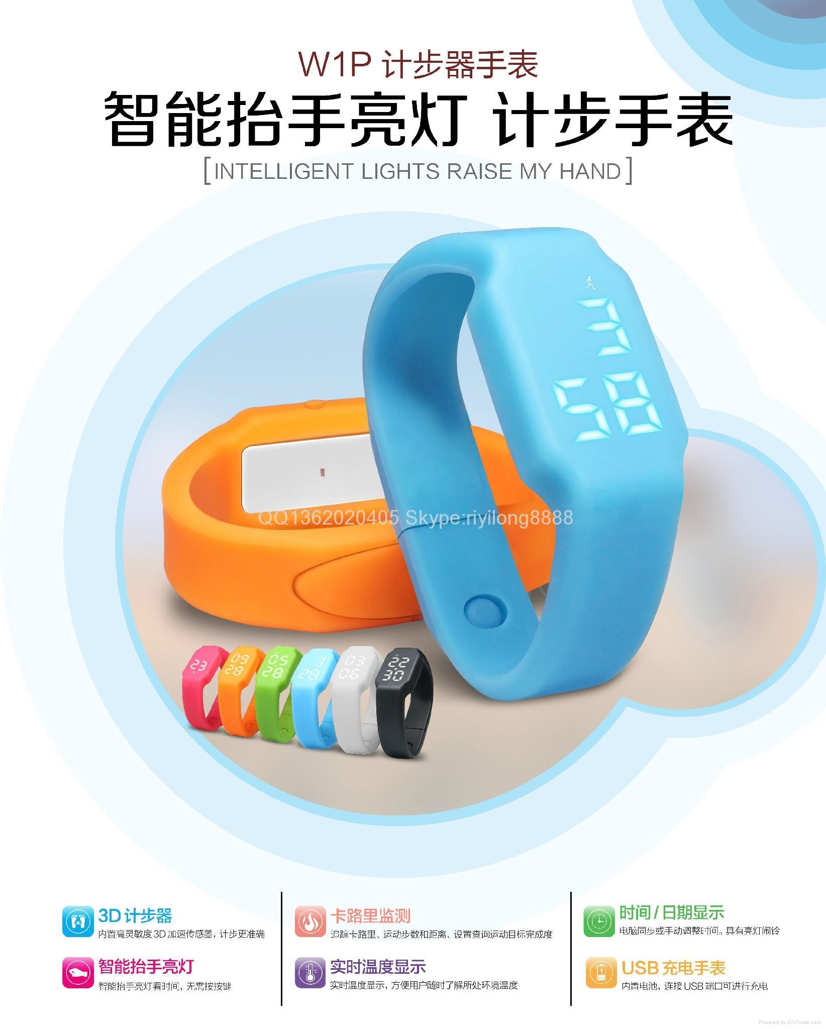 智能U盤手環 手錶計步一體 1