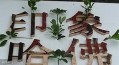 青岛不锈钢字|宁夏不锈钢字|北京不锈钢字|西安不锈钢字