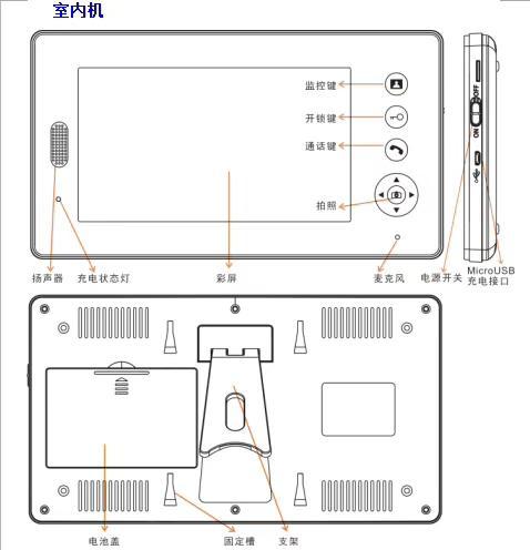 7寸无线可视对讲门铃 2