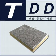 TDD仿石材保溫一體板
