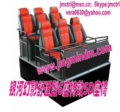 5D theatre core system manufacture 6DOF 6seats pnematic chair platform home thea 3
