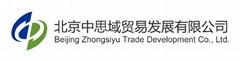 北京中思域貿易發展有限公司