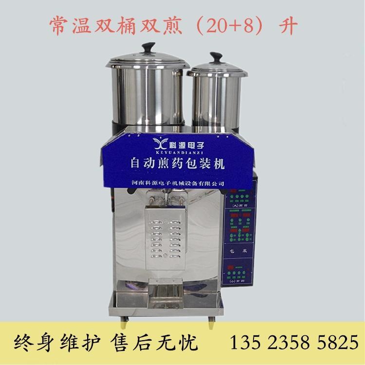 河南科源全自动中药煎药机常温大小桶20+8L  1