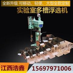 江苏苏州生产XFD12实验室多槽浮选机 化验室铜矿浮选机设备