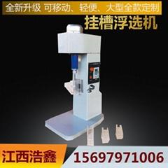 吉林遼源銷售實驗室挂槽浮選機 XFG5 35挂槽浮洗機 實驗室選礦山設備