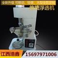 四川德阳生产实验室单槽浮选机