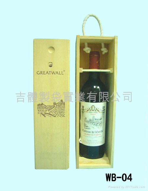 繩提酒盒(B)