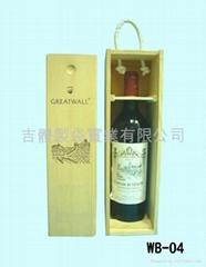 绳提酒盒(B)
