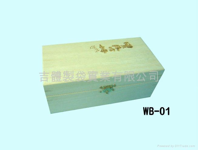 哈姆木盒 ( 装火腿专用 )