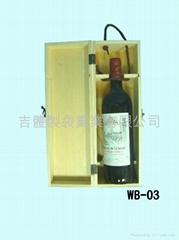 繩提酒盒(A)