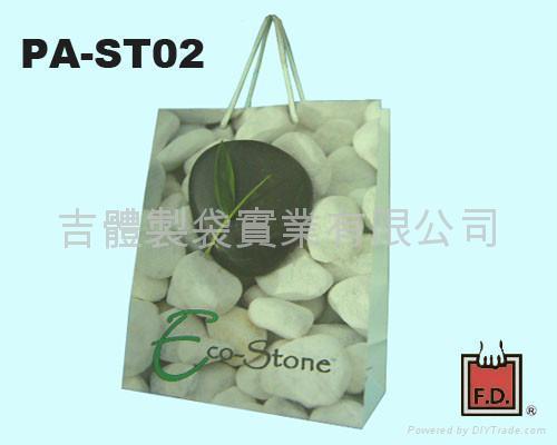 石頭紙袋 / 環保紙袋