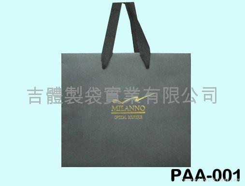 Mat laminating paper bag