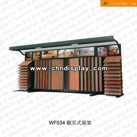 木地板展示架WF002 3