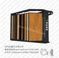 木地板展示架WF009 5