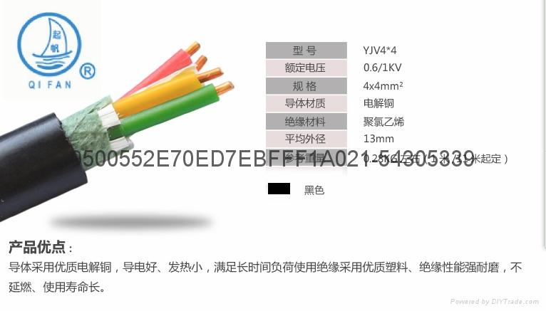 上海起帆低壓交聯聚乙烯絕緣國標電力電纜 2