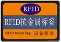 13.56MHZ高頻抗金屬標籤 2