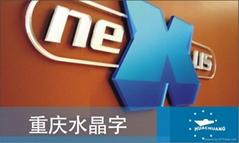 重慶亞克力標牌   重慶有機玻璃牌   重慶水晶字